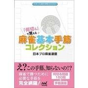 「何切る」で覚える麻雀基本手筋コレクション(日本プロ麻雀連盟BOOKS) [単行本]