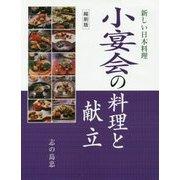 新しい日本料理 小宴会の料理と献立 縮刷版 [単行本]