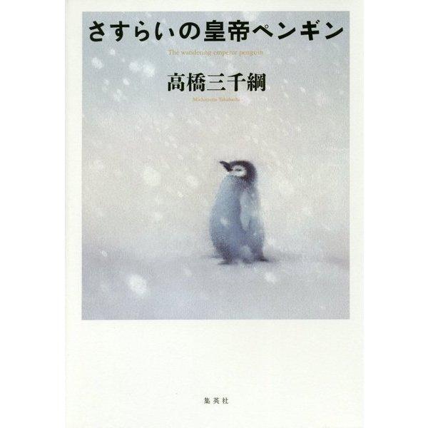 さすらいの皇帝ペンギン [単行本]