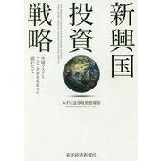 新興国投資戦略―中国リスクとアジアの潜在成長力を読むヒント [単行本]