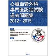 心臓血管外科専門医認定試験過去問題集 2012~2015 [単行本]