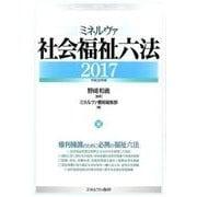ミネルヴァ社会福祉六法 平成29年版 [単行本]