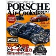 空冷ポルシェ・パーフェクトブック(PORSCHE Air-C-911(930/964/993)をメカニズムの視点から徹底チェック!!(NEKO MOOK 2556) [ムックその他]