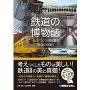 図説 鉄道の博物誌―ものづくり技術遺産(鉄道の革新) [単行本]