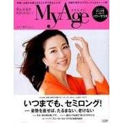 My Age Vol.11 (2017 春号)-美&元気をあきらめない!(eclat mook) [ムックその他]