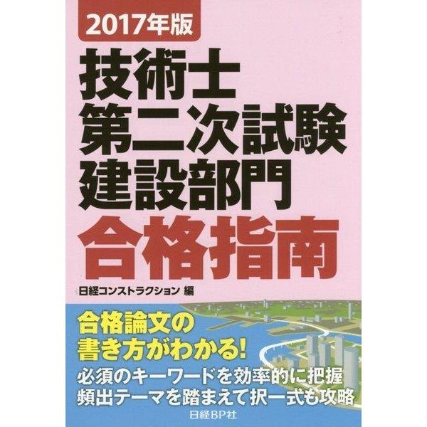 技術士第二次試験建設部門合格指南〈2017年版〉 [単行本]