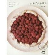 いちごのお菓子―ショートケーキ、タルト、クッキー、ババロア…甘くてときめく47レシピ [単行本]