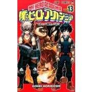 僕のヒーローアカデミア 13(ジャンプコミックス) [コミック]