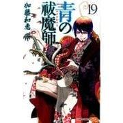 青の祓魔師 19(ジャンプコミックス) [コミック]