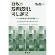 行政の裁判統制と司法審査―行政裁判の理論と制度 [単行本]