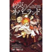 約束のネバーランド 3(ジャンプコミックス) [コミック]