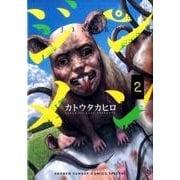 ジンメン<2>(サンデーうぇぶりコミックス) [コミック]