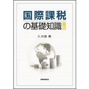 国際課税の基礎知識 十訂版 [単行本]
