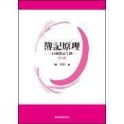 簿記原理―日商簿記3級 第4版 [単行本]