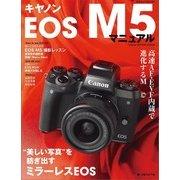キヤノンEOS M5 マニュアル [ムック・その他]