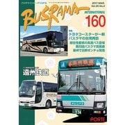バスラマインターナショナル 160(2017MAR.) [全集叢書]
