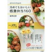 akinoichigoの冷めてもおいしい感激弁当160 [単行本]