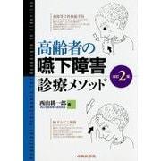 高齢者の嚥下障害診療メソッド 改訂2版 [単行本]