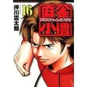 麻雀小僧 16(近代麻雀コミックス) [コミック]