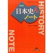 日本史Aノート 改訂版-日本史A改訂版(日A311)準拠 [単行本]