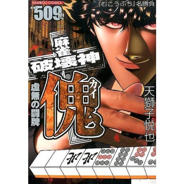麻雀破壊神傀虚無の闘牌(バンブー・コミックス) [コミック]