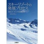スキーリゾートの発展プロセス―日本とオーストリアの比較研究 [単行本]
