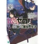 Re:ゼロから始める異世界生活〈12〉(MF文庫J) [文庫]