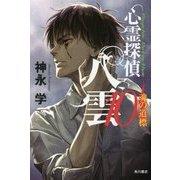 心霊探偵八雲〈10〉魂の道標 [単行本]