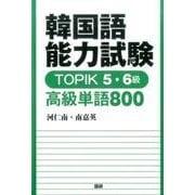 韓国語能力試験TOPIK5・6級高級単語800 [単行本]