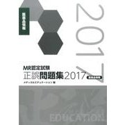 MR認定試験正誤問題集医薬品情報  2017 [単行本]