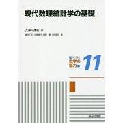 現代数理統計学の基礎(共立講座 数学の魅力〈11〉) [全集叢書]