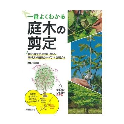 一番よくわかる庭木の剪定―初心者でも失敗しない、切り方・管理のポイントを紹介! [単行本]