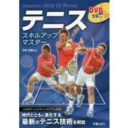 テニススキルアップマスター―DVD付 [単行本]