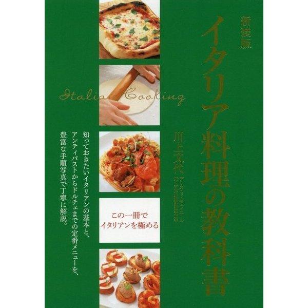 イタリア料理の教科書 新装版 [単行本]