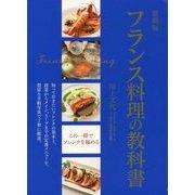 フランス料理の教科書 新装版 [単行本]