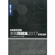 MR認定試験実践問題集疾病と治療基礎 2017 [単行本]