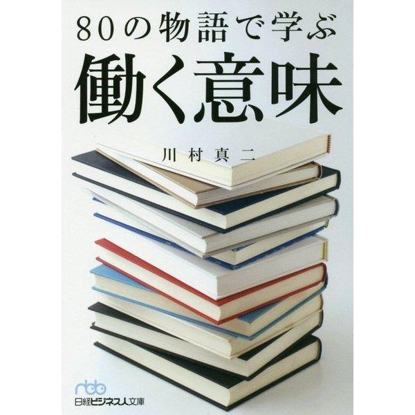 80の物語で学ぶ働く意味(日経ビジネス人文庫) [文庫]