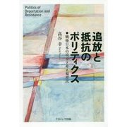 追放と抵抗のポリティクス―戦後日本の境界と非正規移民 [単行本]