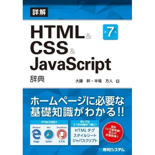 詳解HTML & CSS & JavaScript辞典 第7版 [単行本]