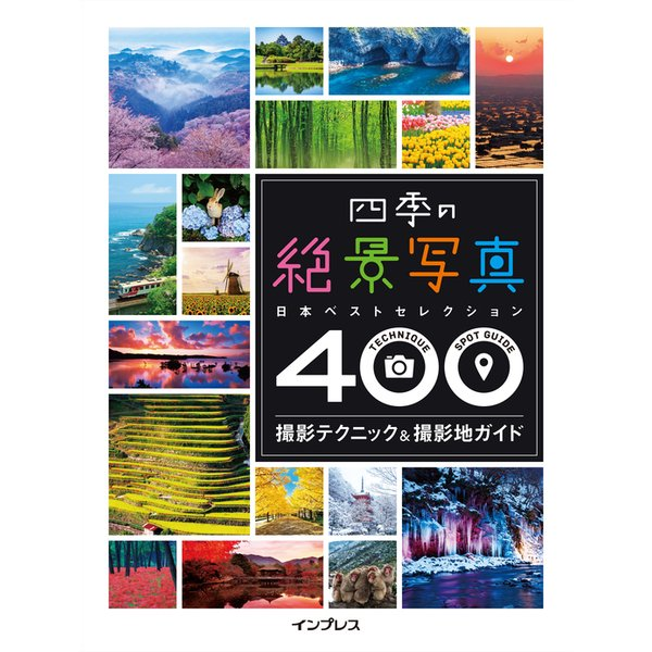 四季の絶景写真 撮影テクニック&撮影地ガイド 日本ベストセクション400 [単行本]