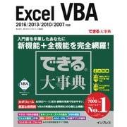 できる大事典 Excel VBA 2016/2013/2010/2007対応 [単行本]