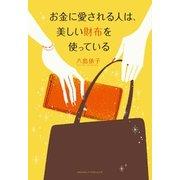 お金に愛される人は、美しい財布を使っている [単行本]