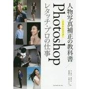 人物写真補正の教科書 Photoshopレタッチ・プロの仕事 [単行本]