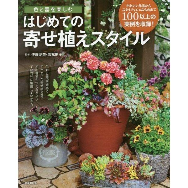 はじめての寄せ植えスタイル―色と器を楽しむ [単行本]