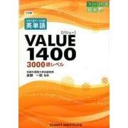 三訂版 大学入試データ分析 英単語VALUE 1400 [単行本]