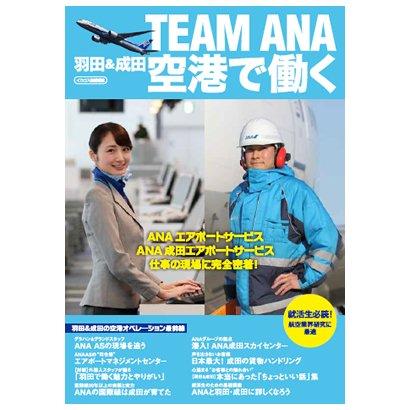 TEAM ANA 羽田&成田空港で働く [ムック・その他]