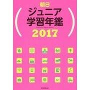 朝日ジュニア学習年鑑〈2017〉 [単行本]