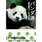 パンダ通(朝日文庫) [文庫]