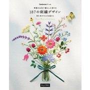 季節のお花で暮らしに彩りを187の刺繍デザイン-青木和子さんのお庭から(Couturierの本) [単行本]