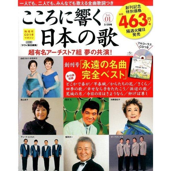 こころに響く日本の歌 2017年 3/28号 vol.01 [雑誌]